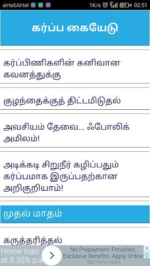 கர்ப்ப வழிகாட்டி   Pregnancy Guide in Tamil