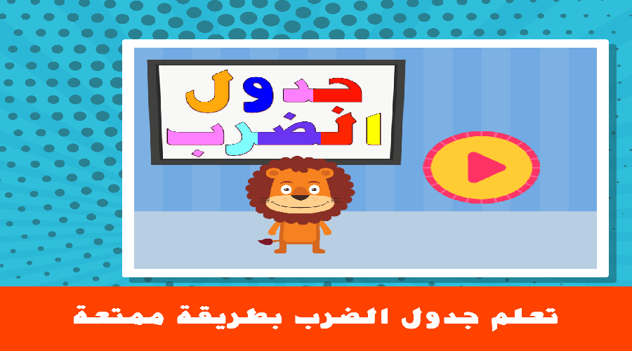 جدول الضرب 400 Apk Download Android Educational Games