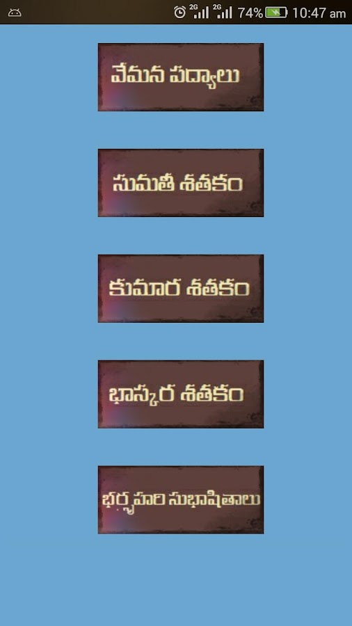 Telugu Poems / Padhyalu 0 0 9 APK Download - Android Books