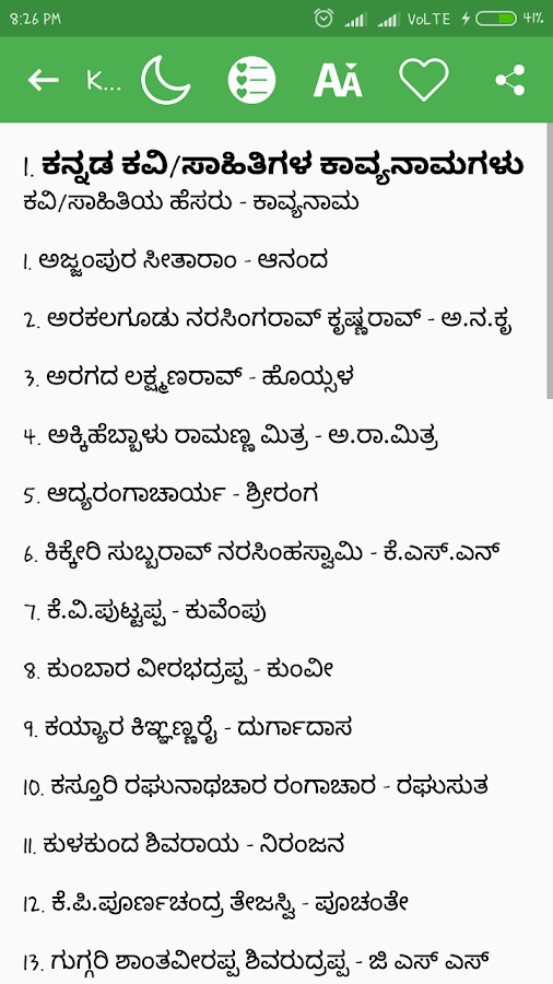 Kannada GK 2018 2 1 APK Download - Android Education Apps