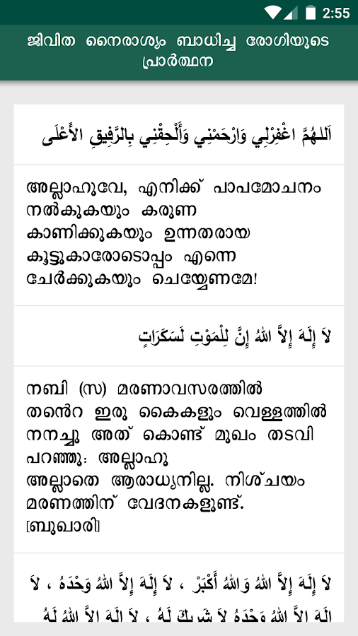 Al Dua - Malayalam 2 22 APK Download - Android Lifestyle Apps
