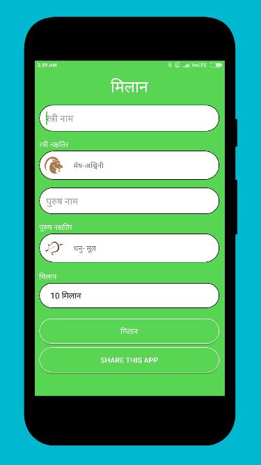 Ladda ner match gör kundli program vara i hindi