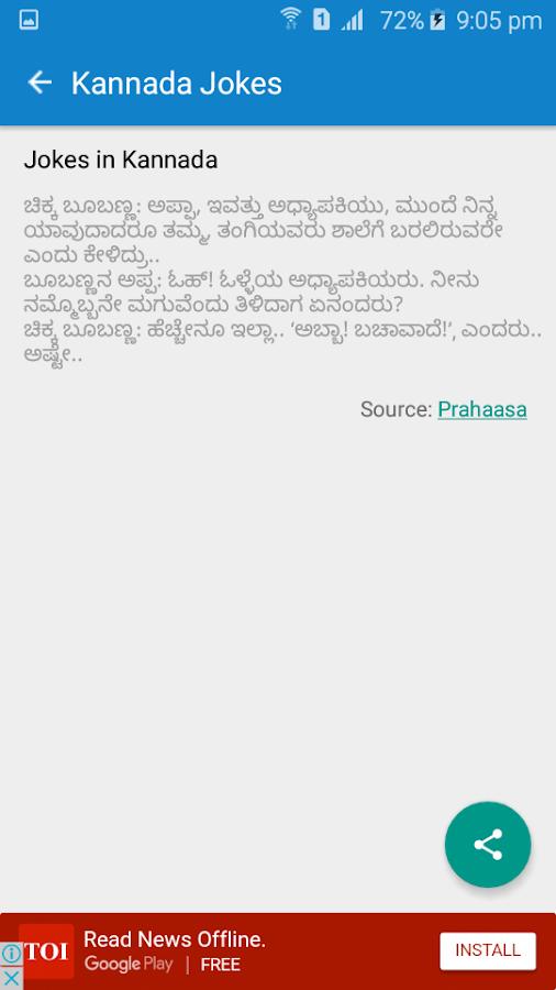 Kannada Jokes - ಕನ್ನಡ ಜೋಕ್ಸ್ 1 2 APK Download - Android