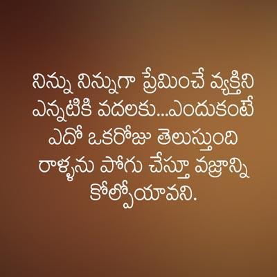 Love Quotes Telugu 16 Apk Download Android Books Reference Apps