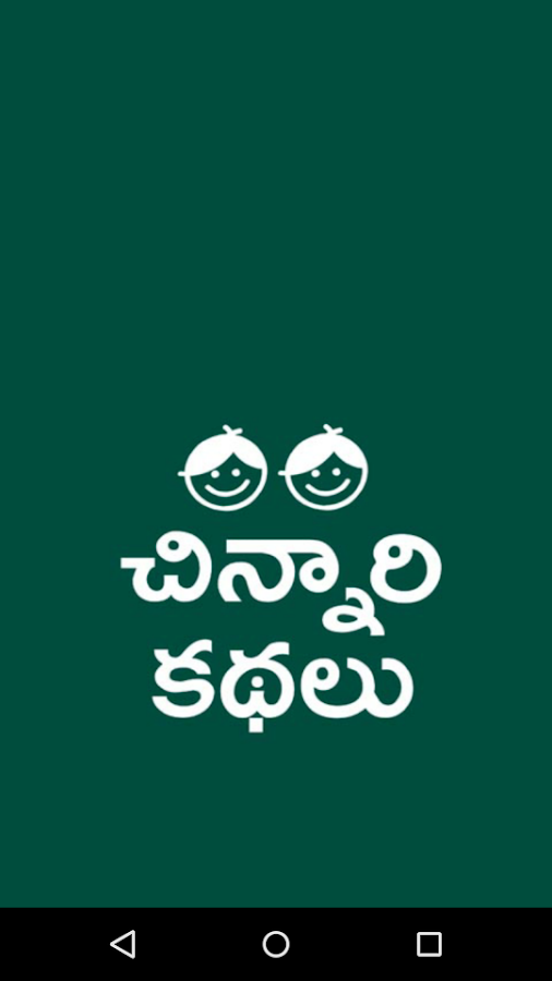 Telugu Stories Moral Stories 1 0 APK Download - Android
