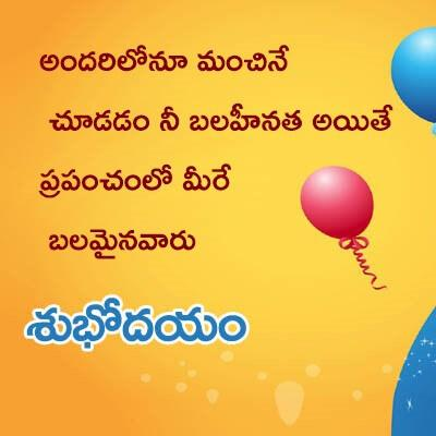 Telugu good morning greetings images 10 apk download android telugu good morning greetings images 10 screenshot 11 m4hsunfo
