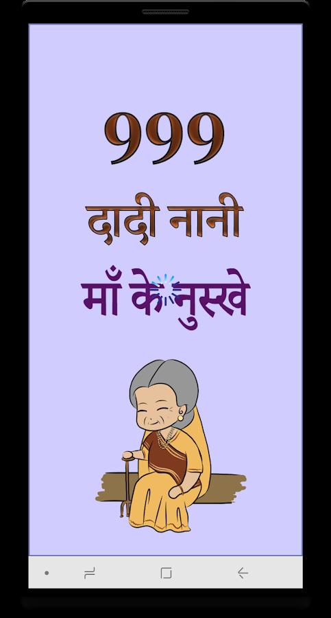 999 Dadi Maa Ke Gharelu Nuskhe 1 0 3 APK Download - Android