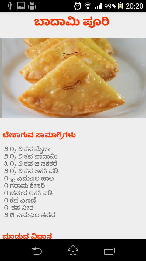 Kannada recipes sweets 131 apk download android lifestyle games kannada recipes sweets 131 screenshot 4 forumfinder Gallery