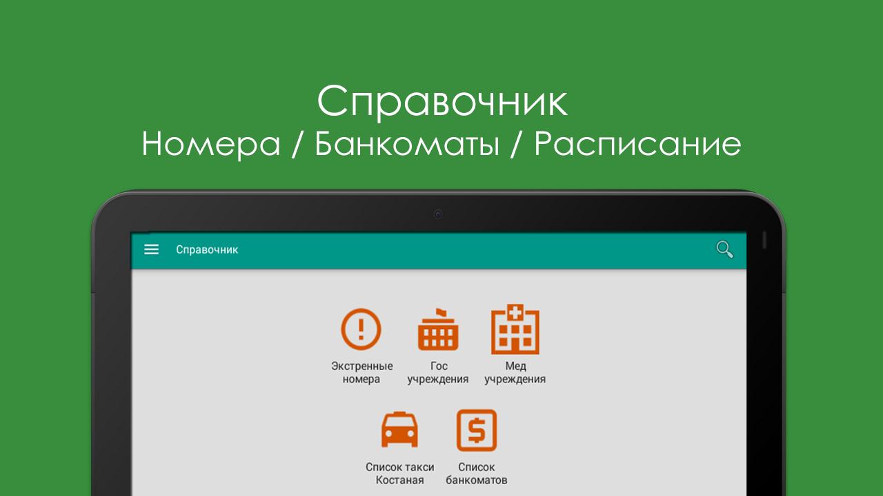 Телефонный справочник костанай онлайн смотреть