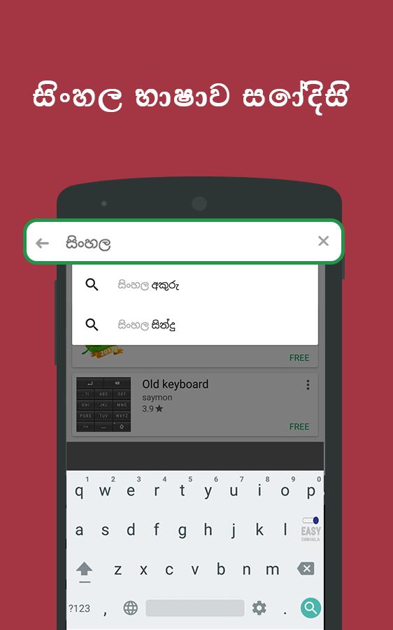 Sinhalese keyboard- Easy Sinhala English Typing 1 1 1 APK Download