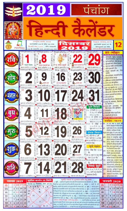 calendar 2019 download hindi