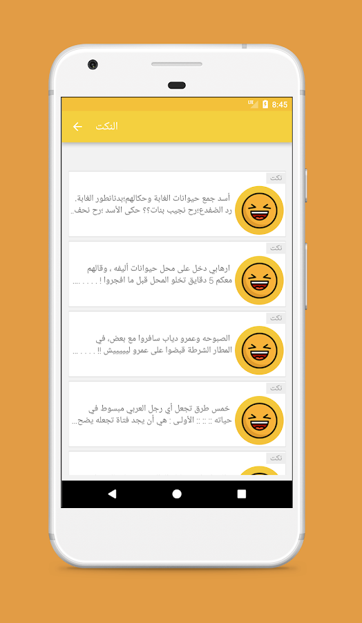 Com Nokat Modhika Jidan 1 0 Apk Download Android Entertainment ئاپەکان