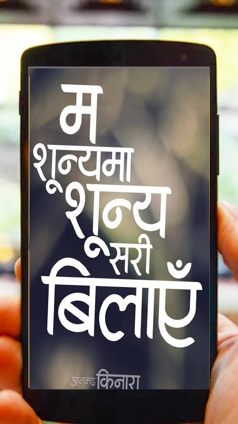 Nepali Status and Quotes 4 4 APK Download - Android