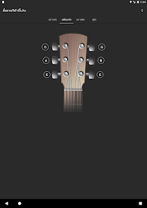 Acoustic Guitar Tuner 3.5 screenshot 7