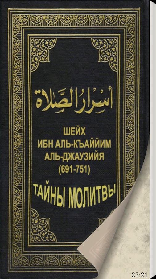 ибн каййим аль-джаузийя избранное скачать