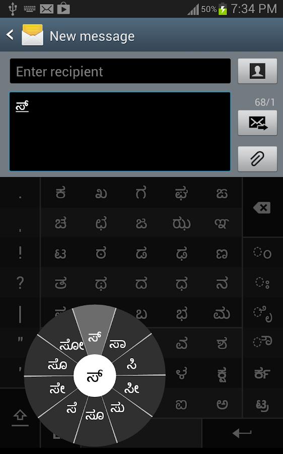 Swarachakra Kannada Keyboard 2 4 APK Download - Android