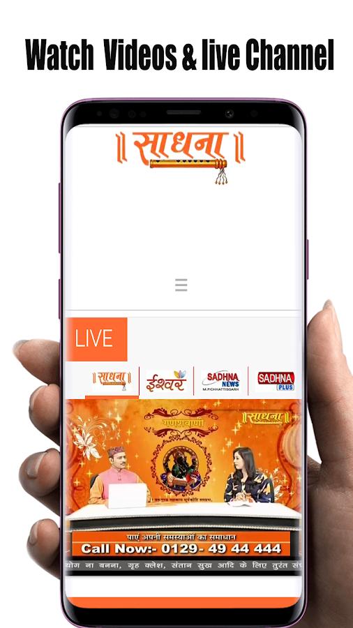 Dharma:Aastha TV,Sanskar,Sadhna,Lakshya &allRating 1 2 APK