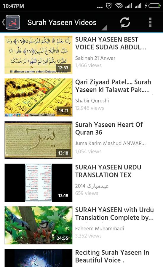 Surah yasin mp3 free download sudais | Abdur Rahman as  2019
