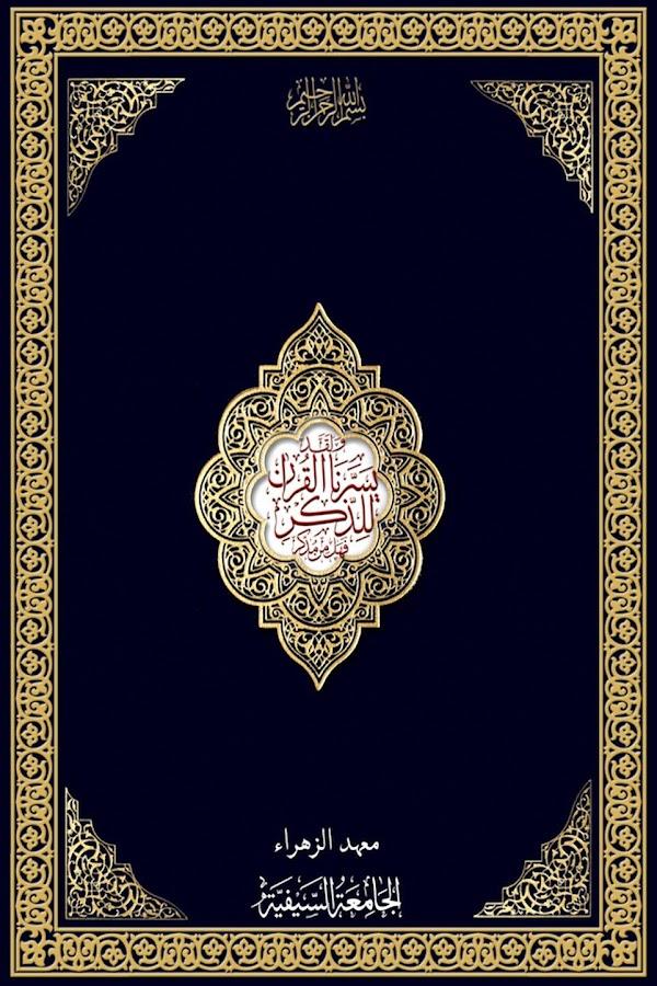 Quran Juz 26-30 1 10 0 APK Download - Android Education Apps