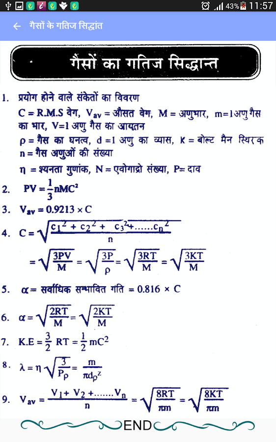 Chemistry Formula In Hindi 16 Apk Download Android Education Apps