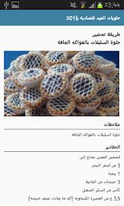 حلويات العيد مجربة 2016 2.0 screenshot 5