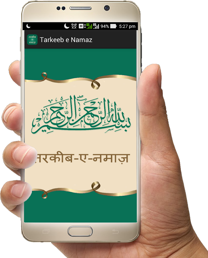 Namaz in Hindi, Namaz ka Tariqa TN2 3 APK Download - Android