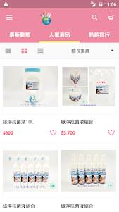 8818團購 2.35.0 screenshot 2