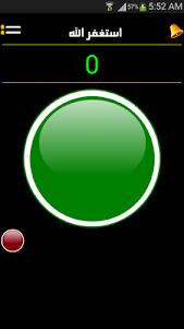 عداد الاستغفار - Click Me 1.9.0 screenshot 2
