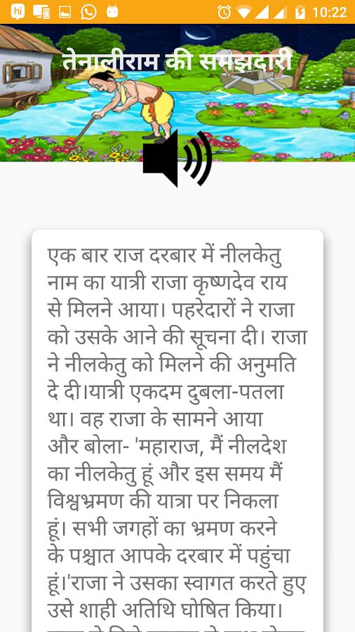 Chatur Tenali Rama - Hindi 1 2 APK Download - Android Comics
