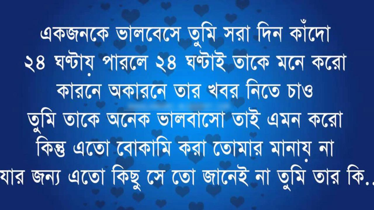 Bengali SMS Collection 2 0 APK Download - Android