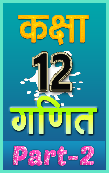 12th class maths solution in hindi Part-2 2 0 APK Download