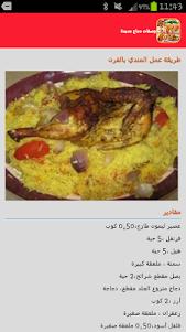 وصفات  الدجاج سهلة  وجديدة 6.0 screenshot 5