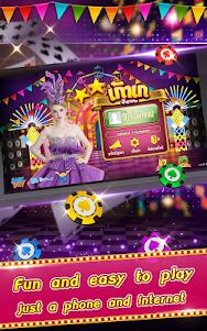 เก้าเก ขั้นเทพ - Casino Thai 3.2.1 screenshot 3