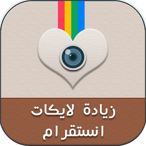 زيادة لايكات انستقرام Prank 10 Apk Download Android Entertainment