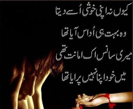 Urdu Poetry Text 1 0 APK Download - Android Books