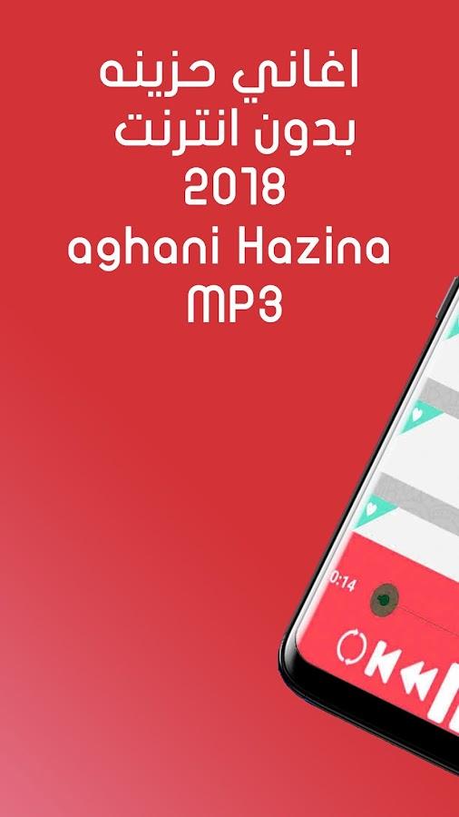 e3d696dd5 ♪اغاني حزينه بدون انترنت 2018 × aghani× Hazina MP3 ARAghaniHazin screenshot  1 ...
