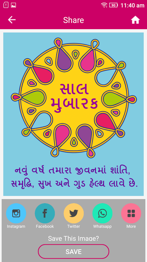 Happy New Year In Gujarati 51