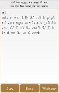 Kabir Dasji Ke Dohe in Hindi 2.0 screenshot 5
