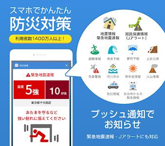 防災速報 - 地震、津波、豪雨など、災害情報をいち早くお届け 3.0.2 screenshot 1