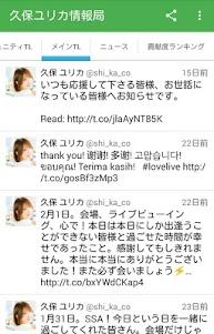 久保ユリカ情報局 1.1.6 screenshot 2