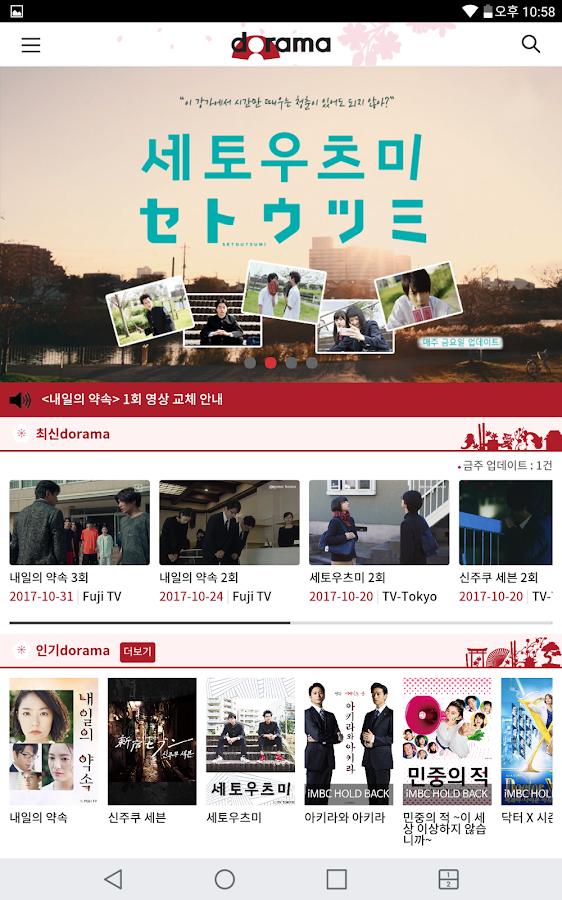 dorama - 최신 일본드라마 완전무료 스트리밍, 일드 TV VOD 1 4 APK