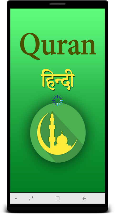 Quran in hindi 1 0 3 APK Download - Android Books