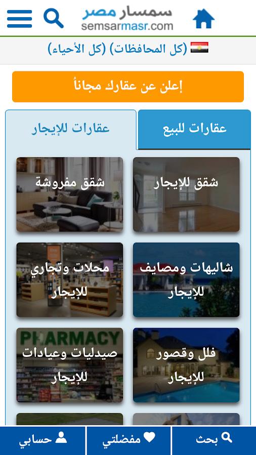 8259f862516a4 com.semsarmasr 3.0.0 APK Download - Android cats.house home Apps