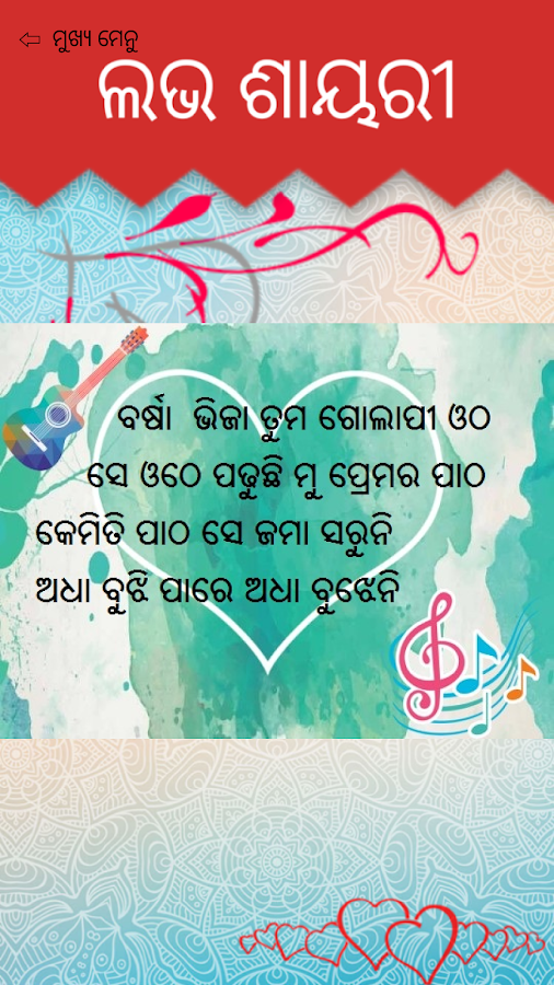 Odia Shayari 34 Apk Download Android Entertainment Apps
