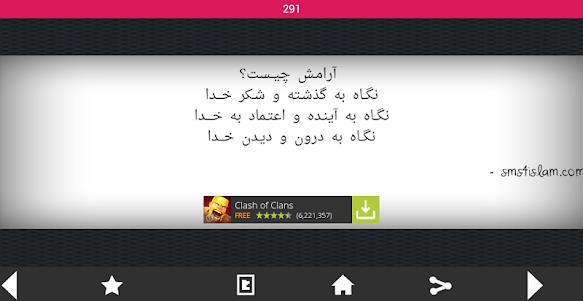 Islamic SMS Messages 1.1 screenshot 10