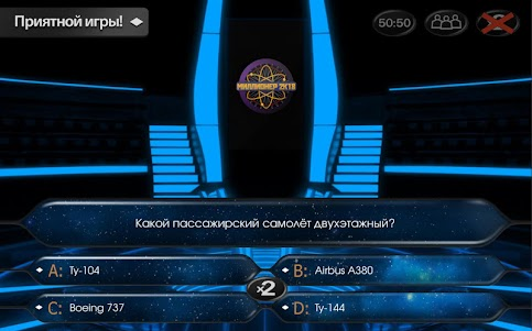 Millionaire 2K18 1.46 screenshot 15