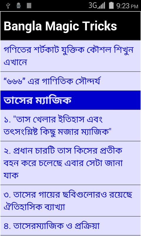 Bangla magic tricks 0 0 3 APK Download - Android