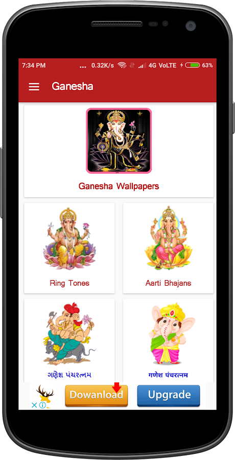 ganpati ringtone download 2017