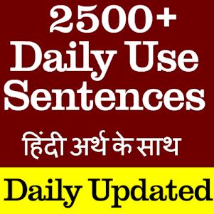 English Daily Conversation & Daily use sentences 1.5 screenshot 1