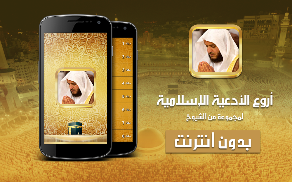 islamic Dua-invocations MP3 1 5 APK Download - Android Music
